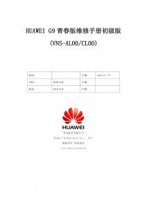 huawei-g9-lite-service-manual